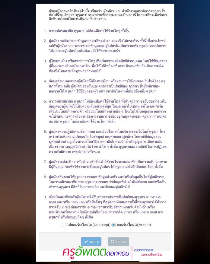 วิธีพิมพ์ใบอนุญาต ประกอบวิชาชีพครู จากระบบ ksp ในเว็บไซต์ คุรุสภา