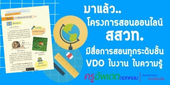 โครงการสอนออนไลน์ สสวท. รวมสื่อการเรียนการสอน ทุกระดับชั้น VDO ใบงาน ใบความรู้