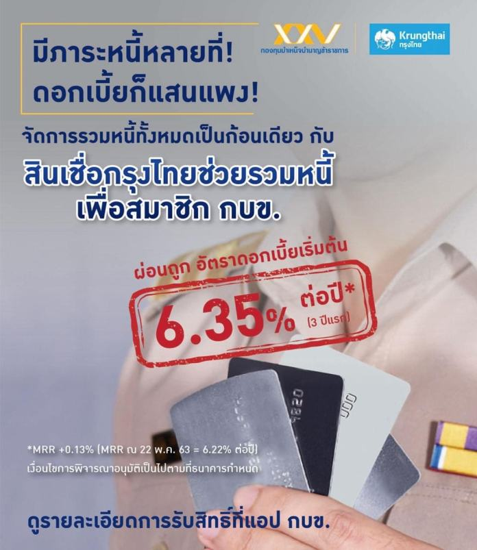 สินเชื่อกรุงไทย ช่วยรวมหนี้ เพื่อสมาชิก กบข.