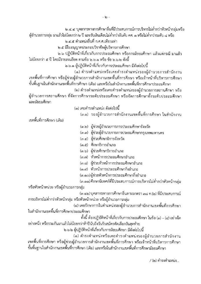 สพฐ.ประกาศรับสมัครคัดเลือกรองผอ.สพท. จำนวน 57 อัตรารับสมัครออนไลน์ 16-25 มิ.ย. 2563