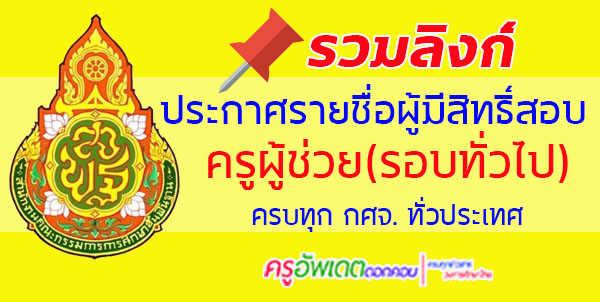 รวมลิงก์ ประกาศรายชื่อผู้มีสิทธิ์สอบ ครูผู้ช่วย(รอบทั่วไป) ครบทุก กศจ. ทั่วประเทศ ประกาศภายใน 6 สิงหาคม 2563