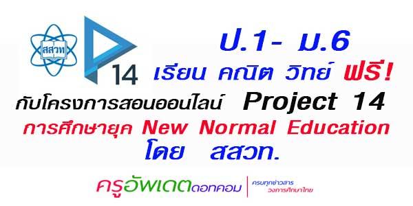 ป.1 - ม.6 เรียน คณิต วิทย์ ฟรี ! กับโครงการสอนออนไลน์ Project 14 การศึกษายุค New Normal Education โดย สสวท.