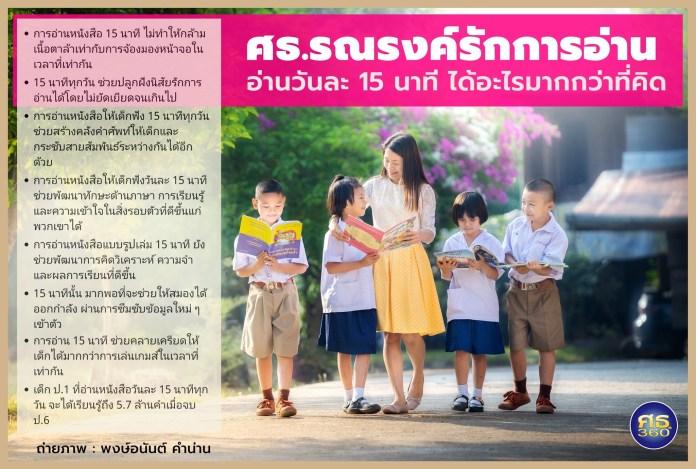 อ่านอย่างน้อยวันละ 15 นาที นโยบาย รณรงค์ สร้างนิสัยรักการอ่าน ให้เด็กไทย ของ ศธ.