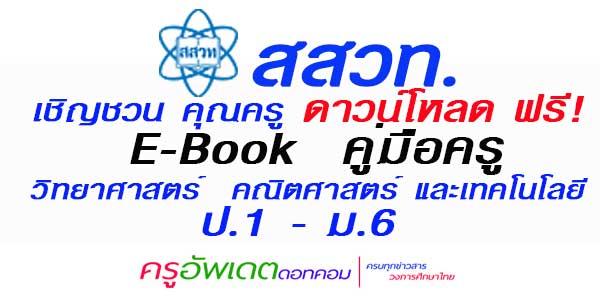 สสวท. คู่มือครู วิทยาศาสตร์ คณิตศาสตร์