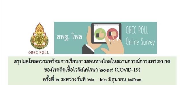 สรุปผลโพลความพร้อมการเรียนการสอนทางไกลในสถานการณ์การแพร่ระบาด ของโรคติดเชื้อไวรัสโคโรนา ๒๐๑๙(COVID-19) ครั้งที่ 2