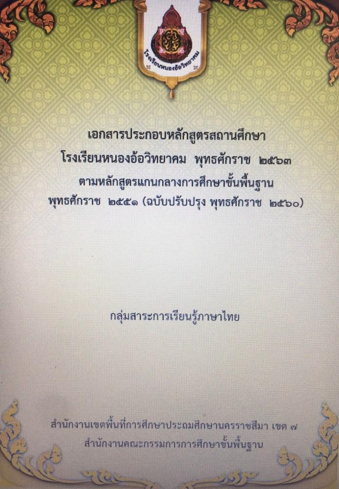 เอกสารประกอบหลักสูตรฯ สาระการเรียนรู้ภาษาไทยไฟล์ WORD พร้อมแก้ไข จากโรงเรียนหนองอ้อวิทยาคม ดาวน์โหลดที่นี่!