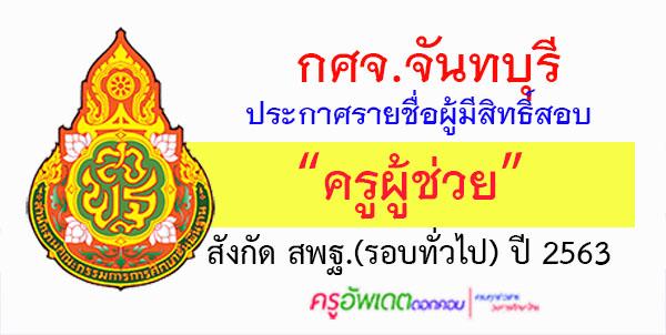 กศจ.จันทบุรี ประกาศรายชื่อผู้มีสิทธิ์สอบ ครูผู้ช่วย รอบทั่วไป ปี63