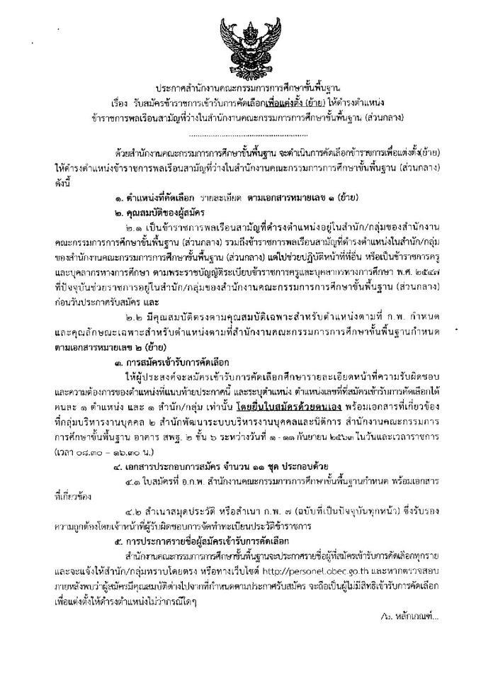 ประกาศรับสมัครคัดเลือกข้าราชการ เพื่อแต่งตั้ง(ย้าย) และเลื่อนขึ้นแต่งตั้งให้ดำรงตำแหน่งข้าราชการพลเรือนสามัญที่ว่างใน สพฐ. (ส่วนกลาง)
