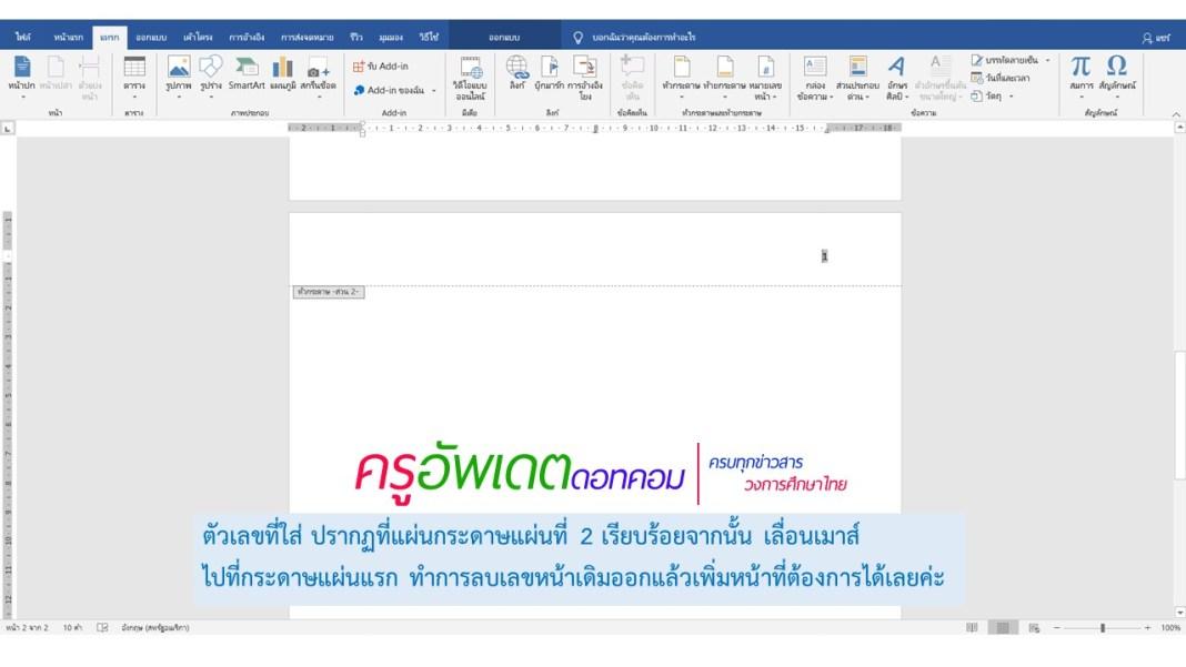 เทคนิคการใส่เลขหน้า แทรกหมายเลขหน้า ในโปรแกรม Microsoft word