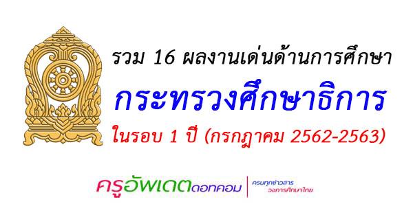 รวม 16 ผลงานเด่น ด้านการศึกษา กระทรวงศึกษาธิการ ในรอบ 1 ปี (กรกฎาคม 2562-2563)