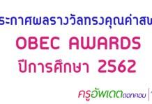ประกาศผล รางวัลทรงคุณค่าสพฐ. OBEC AWARDS ปีการศึกษา 2562