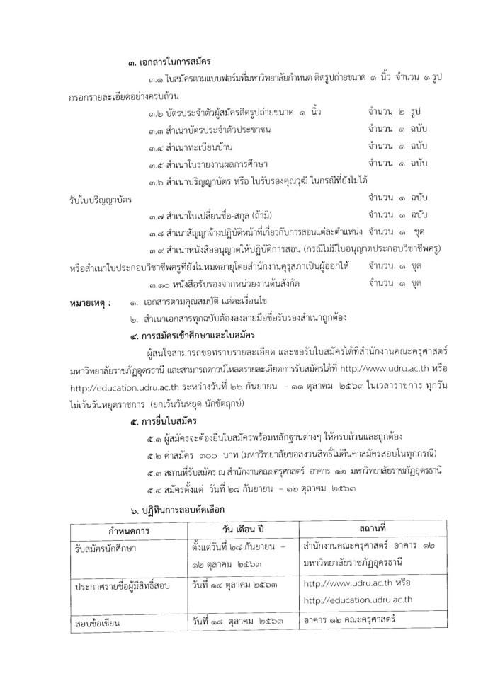 มหาวิทยาลัยราชภัฏอุดรธานี ประกาศการรับสมัครเข้าศึกษาต่อ ระดับประกาศนียบัตรบัณฑิตวิชาชีพครู