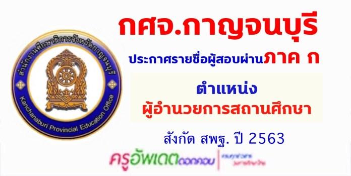 กศจ.กาญจนบุรี ประกาศรายชื่อผู้สอบผ่านภาค ก ตำแหน่งผู้อำนวยการสถานศึกษา ปี 2563