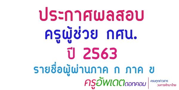 ประกาศผลสอบครูผู้ช่วย กศน.2563 รายชื่อผู้ผ่าน ภาค ก ภาค ข
