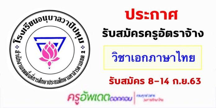 โรงเรียนอนุบาลวาปีปทุม รับสมัครครูอัตราจ้าง วิชาเอกภาษาไทย 8 - 14 ก.ย.63