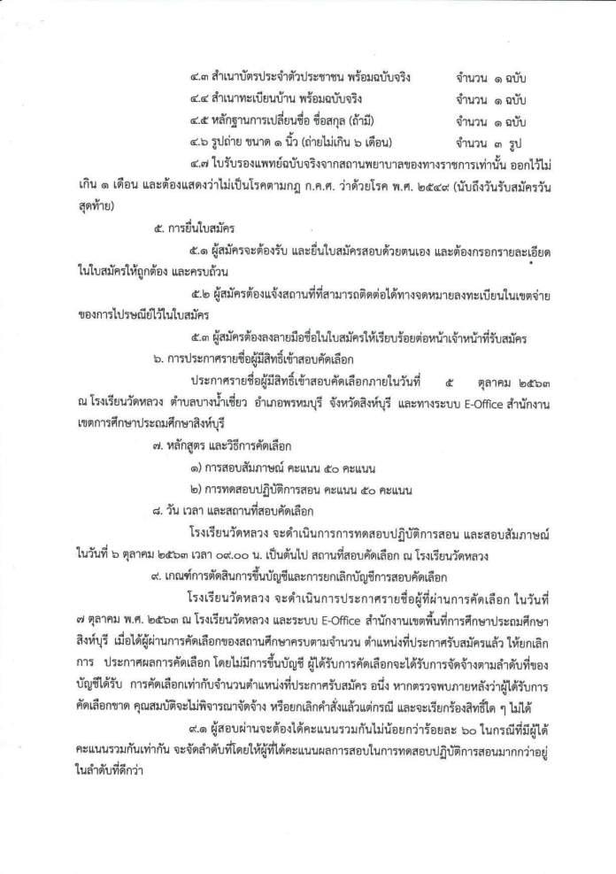 โรงเรียนวัดหลวง สพป.สิงห์บุรี รับสมัครครูอัตราจ้าง เอกวิทยาศาสตร์ ภาษาอังกฤษ 24ก.ย.-2ต.ค.63
