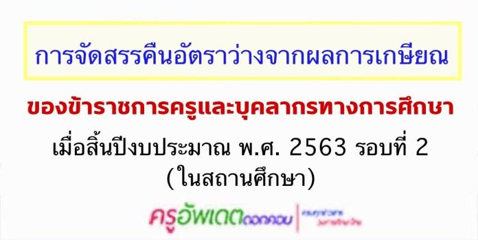 การจัดสรรคืนอัตราว่างจากผลการเกษียณอายุราชการ ของข้าราชการครูและบุคลากรทางการศึกษา เมื่อสิ้นปีงบประมาณ พ.ศ. 2563 รอบที่ 2 (ในสถานศึกษา)