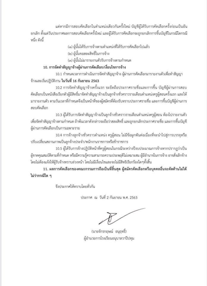 โรงเรียนอนุบาลวาปีปทุม สพป. มหาสารคาม เขต 2 รับสมัครครูอัตราจ้าง วิชาเอกภาษาไทย 8 - 14 ก.ย.63