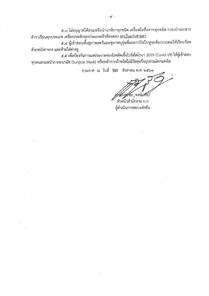 ประกาศผลสอบครูผู้ช่วย สังกัด กทม. ครั้งที่ 1/2562 ปี2563 ภายในวันที่ 21 กันยายน 2563