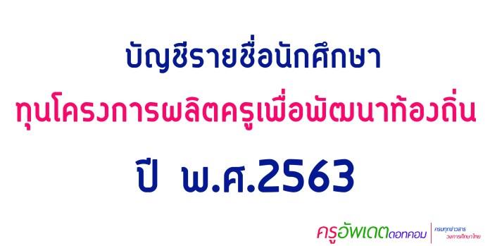 บัญชีรายชื่อนักศึกษาทุนโครงการผลิตครูเพื่อพัฒนาท้องถิ่น ปี พ.ศ.2563 ประกาศ รายชื่อนักศึกษาทุนครู 2563
