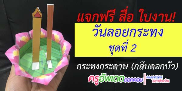 สื่อ ใบงาน วันลอยกระทง Loy Krathong Festival  ชุดที่ 2 กระทงกระดาษ (กลีบดอกบัว)