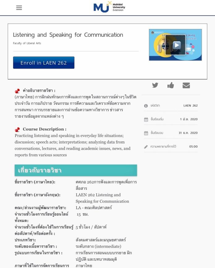 คอร์สเรียนออนไลน์ ฟรี มีเกียรติบัตร การฟังและพูดภาษาอังกฤษ 15 ชั่วโมง จาก มหาวิทยาลัยมหิดล