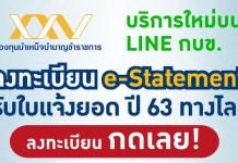 บริการใหม่บนไลน์! ลงทะเบียน e-Statement รับใบแจ้งยอดเงิน ปี 2563 ลงทะเบียนได้ตั้งแต่วันนี้ - 31 ธันวาคม 2563