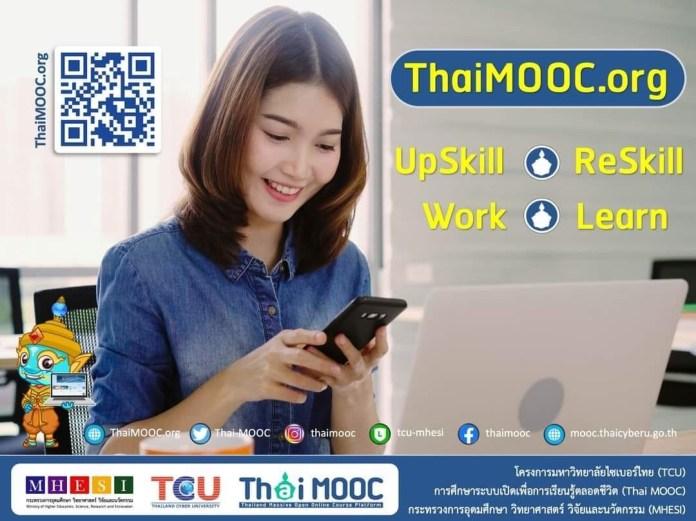 Thai Mooc เปิดหลักสูตร บทเรียนออนไลน์ มากกว่า 300 หลักสูตร ฟรี ไม่มีค่าใช้จ่าย
