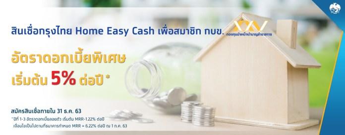 สินเชื่อกรุงไทย Home Easy Cash เพื่อสมาชิก กบข. อัตราดอกเบี้ยพิเศษเริ่มต้น 5 % ต่อปี สมัครภายใน 31 ธันวา 63