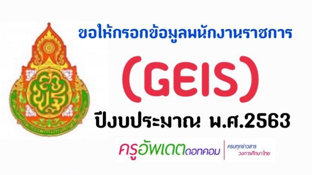 ที่ ศธ 04009/ว6658 ขอให้กรอกข้อมูลพนักงานราชการ (GEIS) ปีงบประมาณ พ.ศ.2563