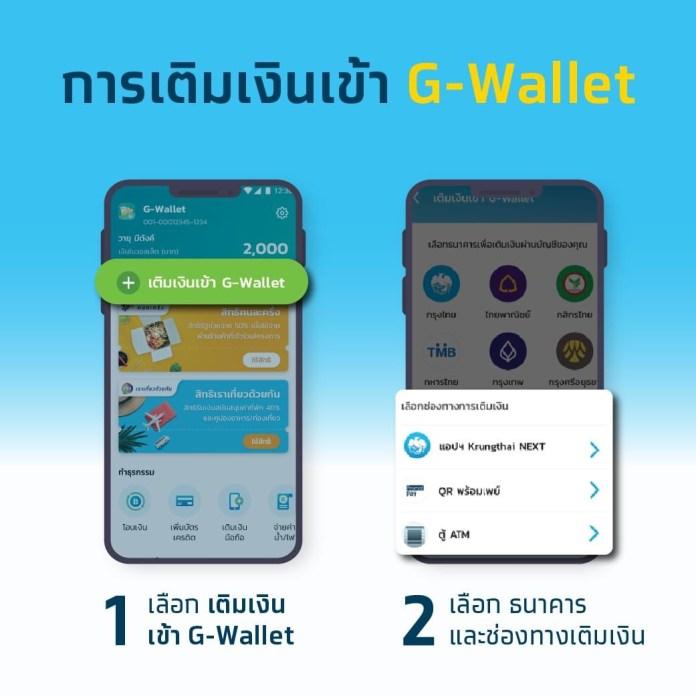 วิธีเติมเงินเข้า G -Wallet คนละครึ่ง วิธีเติมเงินเข้าแอพ คนละครึ่ง