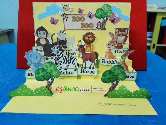 สื่อการเรียนรู้ สื่อการสอน ป๊อปอัพ สวนสัตว์ ภาษาอังกฤษ ดาวน์โหลดฟรี ที่นี่!!