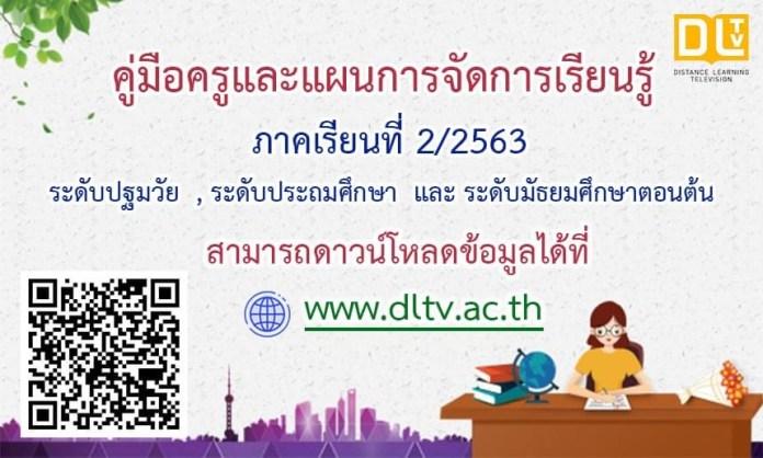 DLTV คู่มือครู และแผนการจัดการเรียนรู้ DLTV ภาคเรียนที่ 2/2563