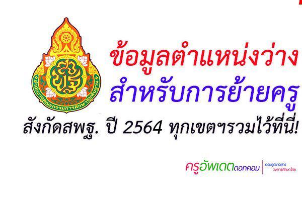 ประกาศ ตำแหน่งว่าง สำหรับการย้ายครู สพฐ. ปี 2564