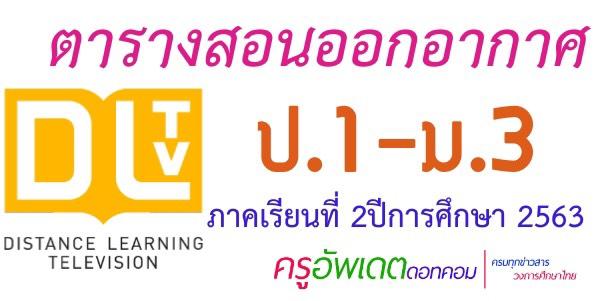 ดาวน์โหลด ตารางสอน ออกอากาศ  DLTV ภาคเรียนที่ 2 ปีการศึกษา 2563 ทุกระดับชั้น