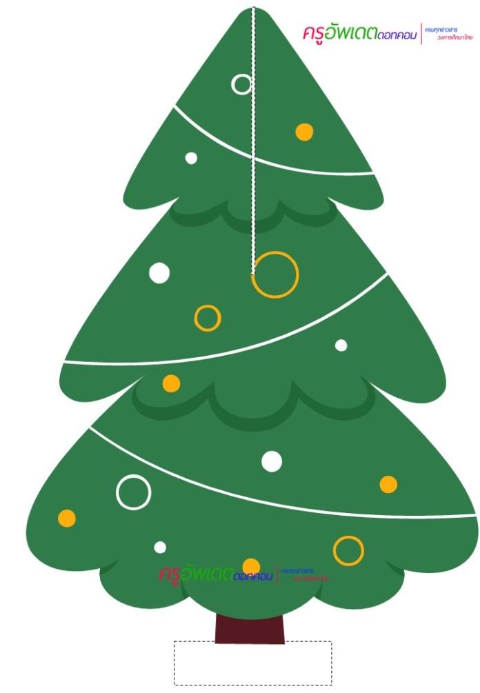 สื่อวันคริสต์มาส ป๊อปอัพ วันคริสต์มาส แจกฟรี ดาวน์โหลดที่นี่
