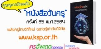 เขิญชวนดาวน์โหลด หนังสือวันครู ครั้งที่ 65 พ.ศ.2564 พลังครูไทยวิถีใหม่ ฉลาดรู้เท่าทันดิจิทัล
