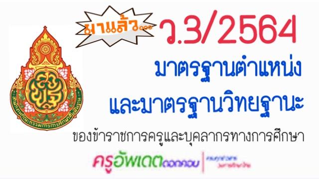 ว3/2564 มาตรฐานตำแหน่ง และมาตรฐานวิทยฐานะ ของข้าราชการครูและบุคลากรทางการศึกษา