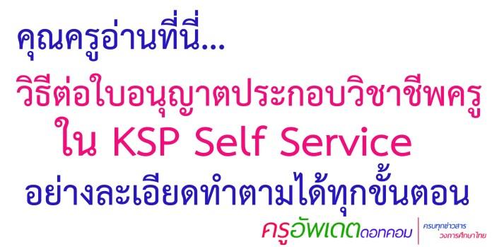ต่อใบประกอบวิชาชีพครู วิธีการต่อ ใบอนุญาตประกอบวิชาชีพครู ใน KSP Self Service อย่างละเอียด