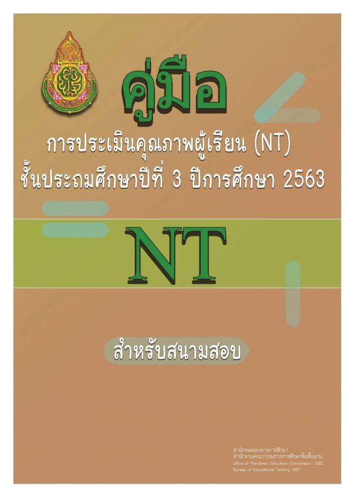 คู่มือ การประเมินคุณภาพผู้เรียน (NT) ชั้นประถมศึกษาปีที่ 3 ปีการศึกษา 2563-1