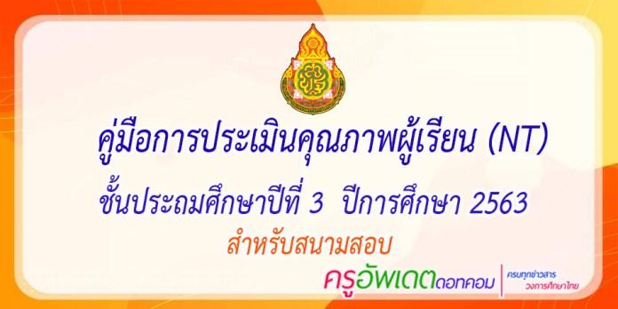 คู่มือ การประเมินคุณภาพผู้เรียน (NT) ชั้นประถมศึกษาปีที่ 3 ปีการศึกษา 2563