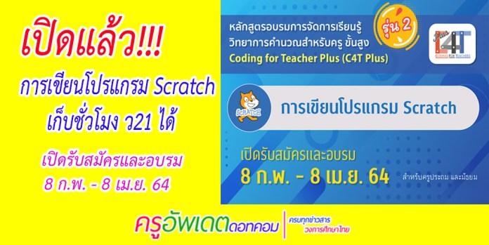 เปิดแล้ว!!! หลักสูตรการเขียนโปรแกรม Scratch เก็บชั่วโมง ว21 ได้
