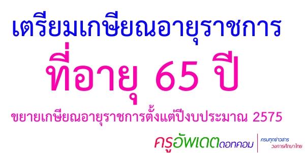 เกษียณอายุราชการ 65ปี เกษียณอายุใหม่