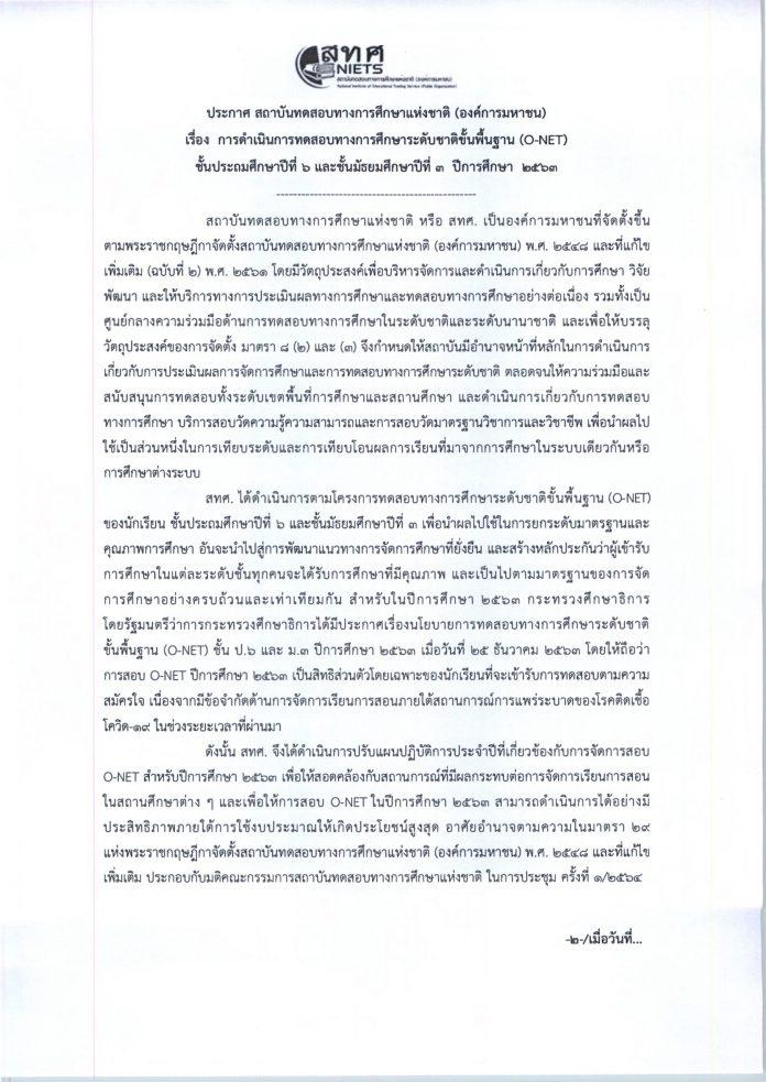 ตัวอย่าง กระดาษคำตอบ O-net ม.3 ปีการศึกษา 2563 สอบ มีนาคม 2564
