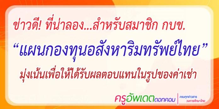 """ข่าวดี! ที่น่าลอง…สำหรับสมาชิก กบข. """"แผนกองทุนอสังหาริมทรัพย์ไทย"""""""