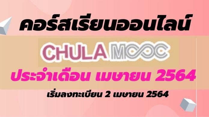 คอร์ส เรียนออนไลน์ CHULA MOOC ประจำเดือนเมษายน 2564