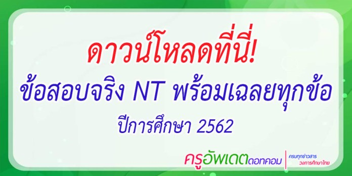 ดาวน์โหลดที่นี่! ข้อสอบจริง NT พร้อมเฉลยทุกข้อ ปีการศึกษา 2562