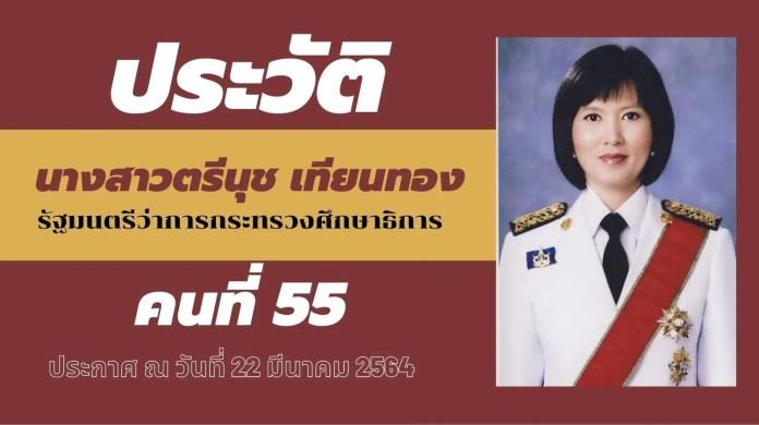 นางสาวตรีนุช เทียนทอง (ชื่อเล่น : เหน่ง) รัฐมนตรีว่าการกระทรวงศึกษาธิการ