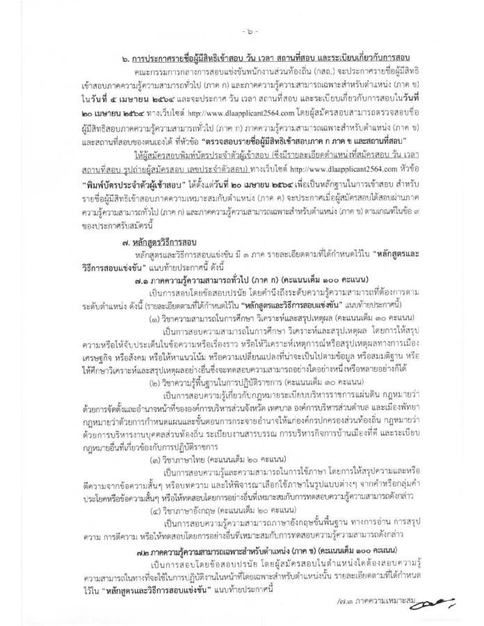 ประกาศรับสมัครสอบแข่งขัน_ปี_64-page-006