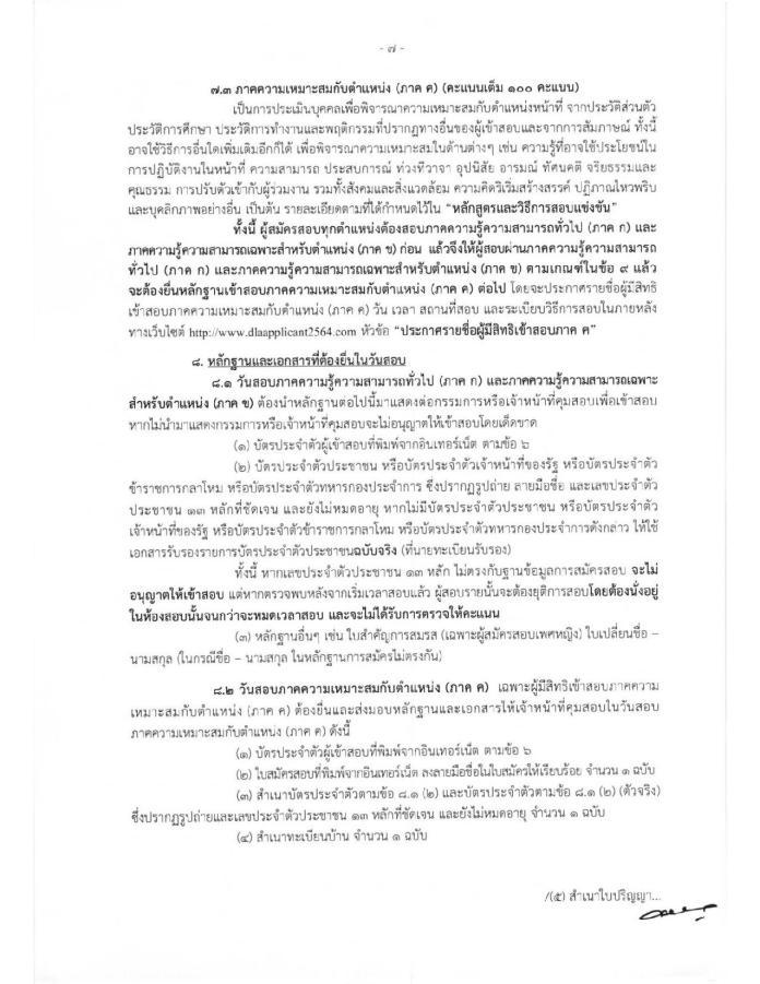 ประกาศรับสมัครสอบแข่งขัน_ปี_64-page-007